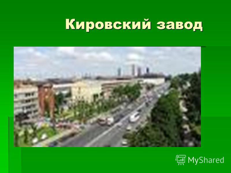 Кировский завод Кировский завод