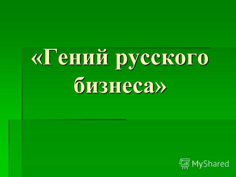 «Гений русского бизнеса»