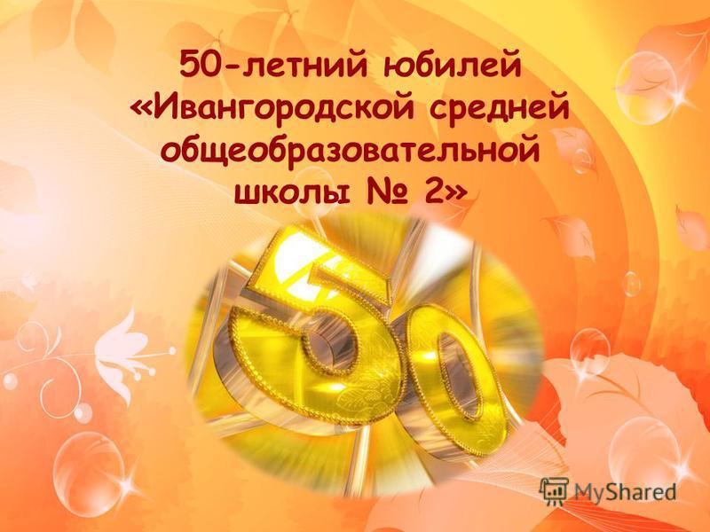 50-летний юбилей «Ивангородской средней общеобразовательной школы 2»