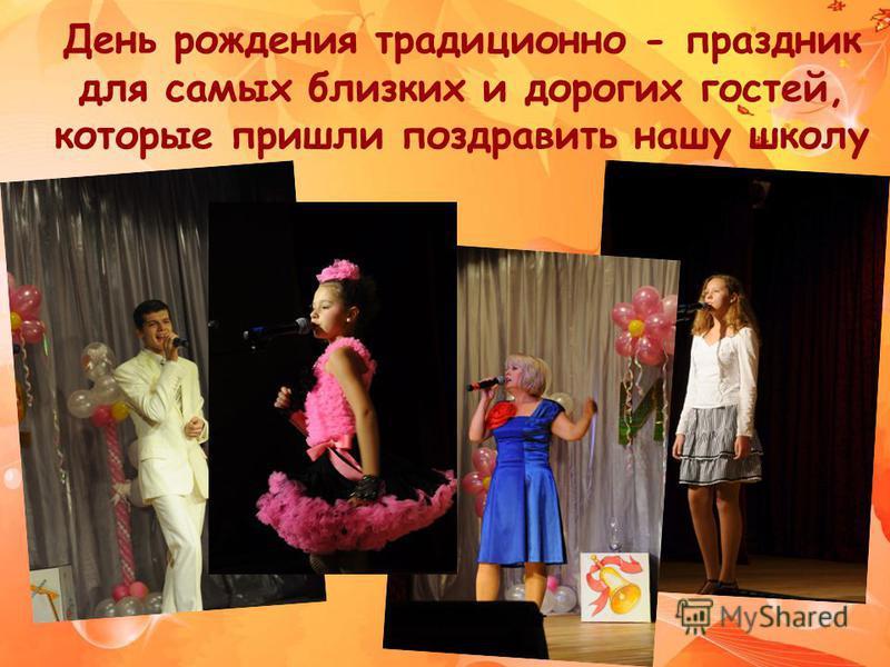 День рождения традиционно - праздник для самых близких и дорогих гостей, которые пришли поздравить нашу школу