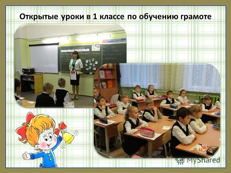 Открытые уроки в 1 классе по обучению грамоте