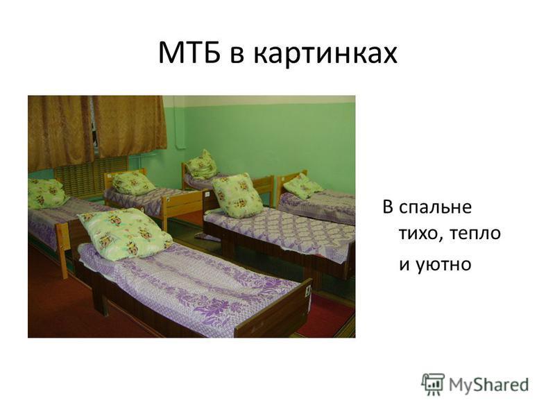 МТБ в картинках В спальне тихо, тепло и уютно