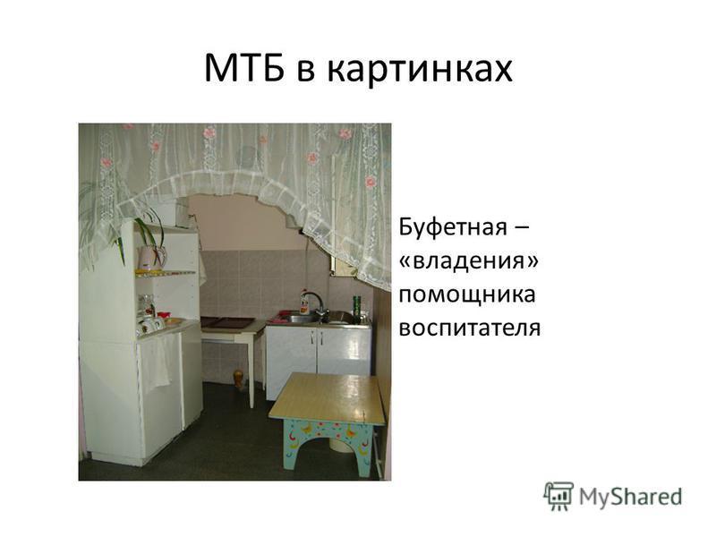 МТБ в картинках Буфетная – «владения» помощника воспитателя