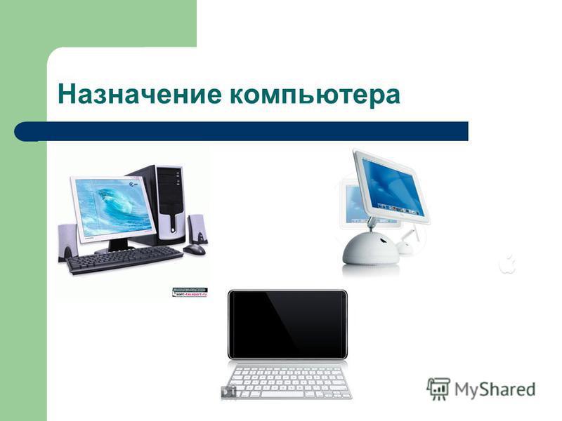 Назначение компьютера