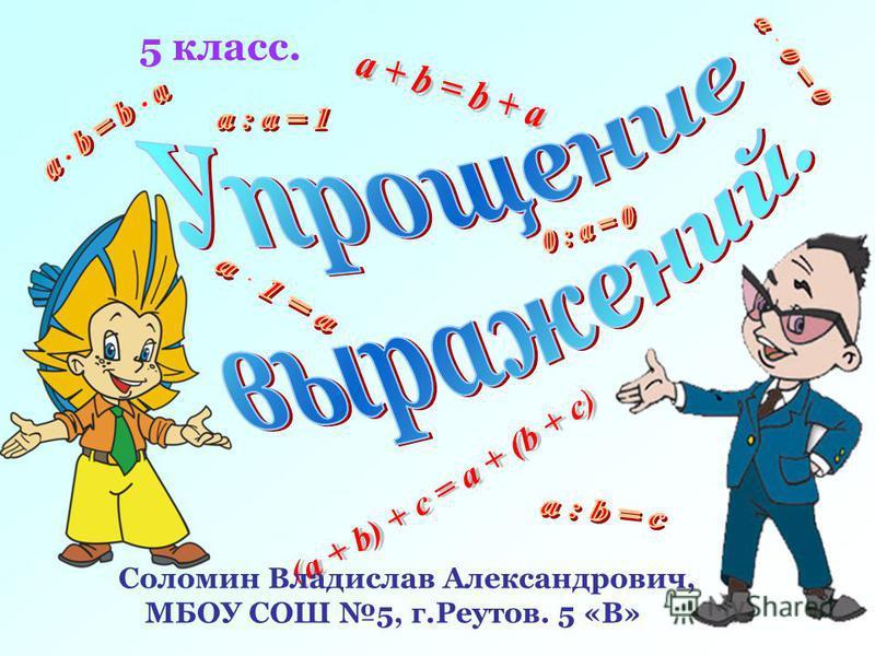 5 класс. Соломин Владислав Александрович, МБОУ СОШ 5, г.Реутов. 5 «В»