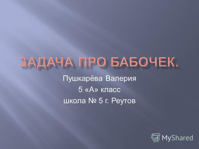 Пушкарёва Валерия 5 «А» класс школа 5 г. Реутов
