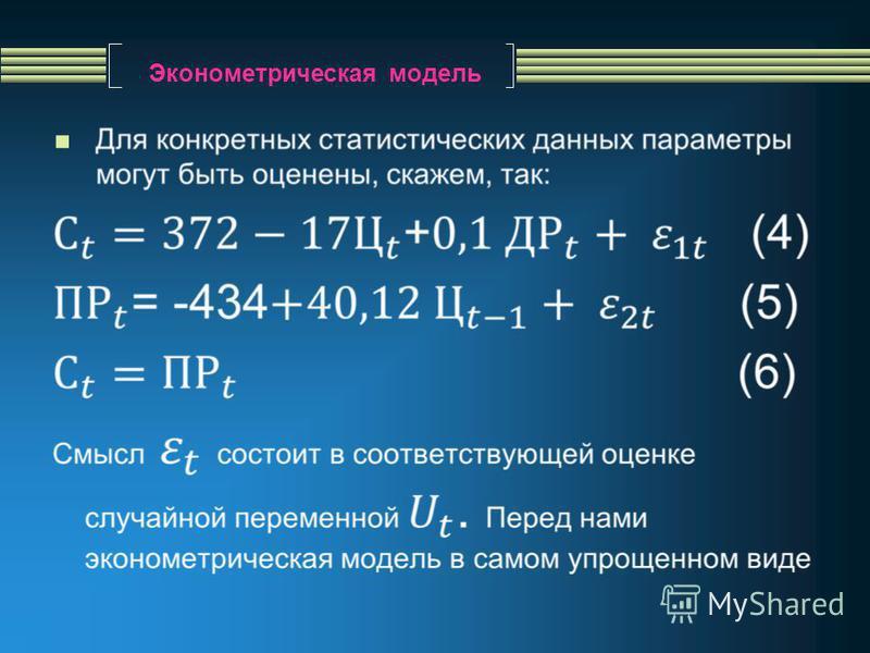 Эконометрическая модель