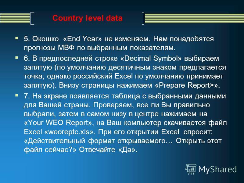 Country level data 5. Окошко «End Year» не изменяем. Нам понадобятся прогнозы МВФ по выбранным показателям. 6. В предпоследней строке «Decimal Symbol» выбираем запятую (по умолчанию десятичным знаком предлагается точка, однако российский Excel по умо