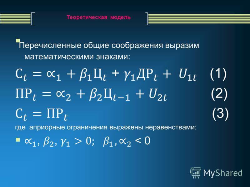 Теоретическая модель