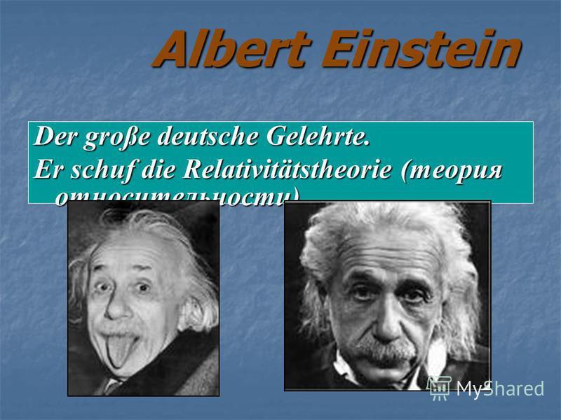 Albert Einstein Der große deutsche Gelehrte. Er schuf die Relativitätstheorie (теория относительности).