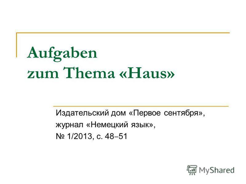 Aufgaben zum Thema «Haus» Издательский дом «Первое сентября», журнал «Немецкий язык», 1/2013, с. 48 51