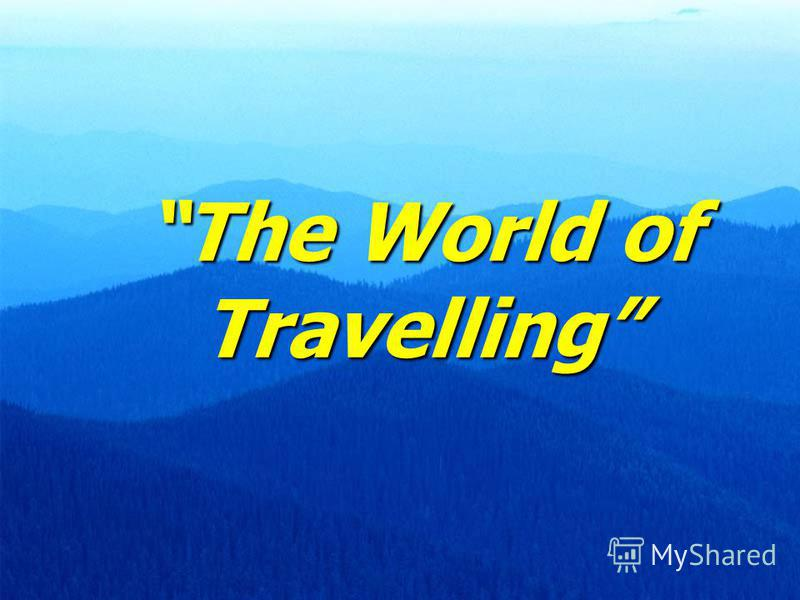 The World of Travelling The World of Travelling