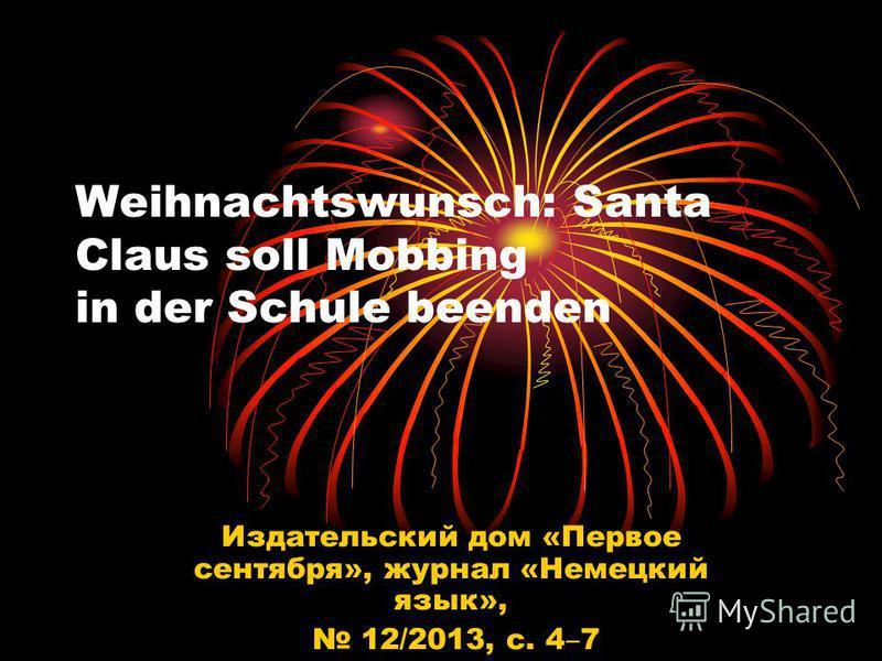 Weihnachtswunsch: Santa Claus soll Mobbing in der Schule beenden Издательский дом «Первое сентября», журнал «Немецкий язык», 12/2013, с. 4 7