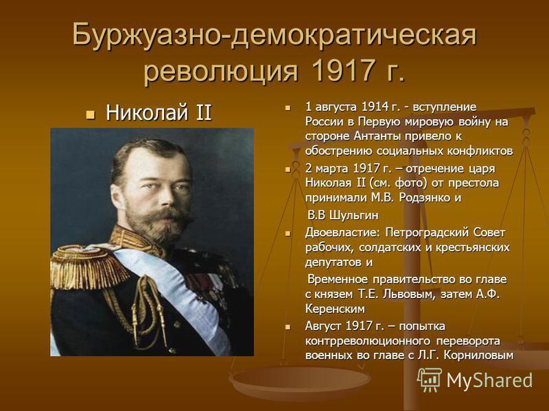 Буржуазно-демократическая революция 1917 г. Николай II Николай II 1 августа 1914 г. - вступление России в Первую мировую войну на стороне Антанты привело к обострению социальных конфликтов 2 марта 1917 г. – отречение царя Николая II (см. фото) от пре