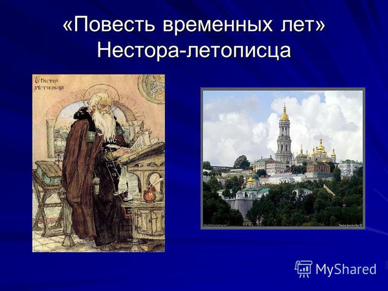 «Повесть временных лет» Нестора-летописца