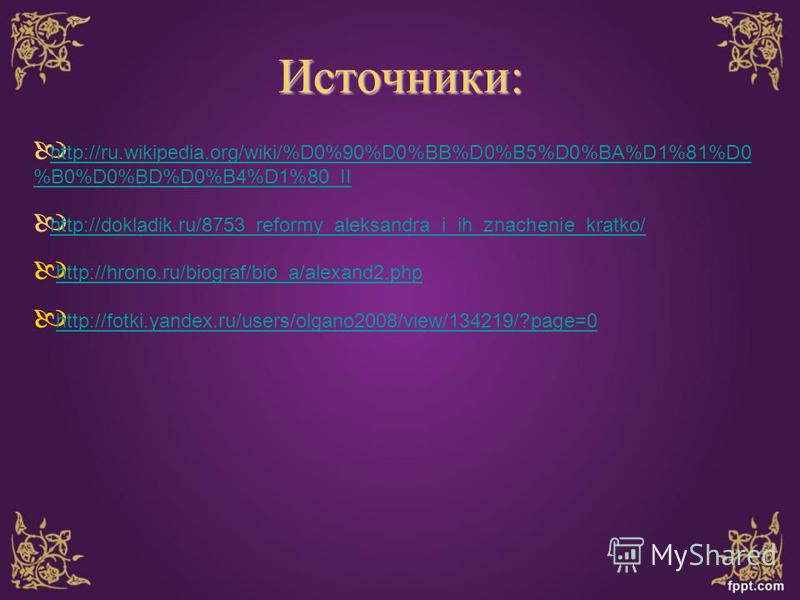 Источники: http://ru.wikipedia.org/wiki/%D0%90%D0%BB%D0%B5%D0%BA%D1%81%D0 %B0%D0%BD%D0%B4%D1%80_II http://ru.wikipedia.org/wiki/%D0%90%D0%BB%D0%B5%D0%BA%D1%81%D0 %B0%D0%BD%D0%B4%D1%80_II http://dokladik.ru/8753_reformy_aleksandra_i_ih_znachenie_kratk