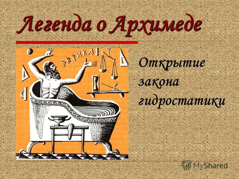 Легенда о Архимеде Открытие закона гидростатики