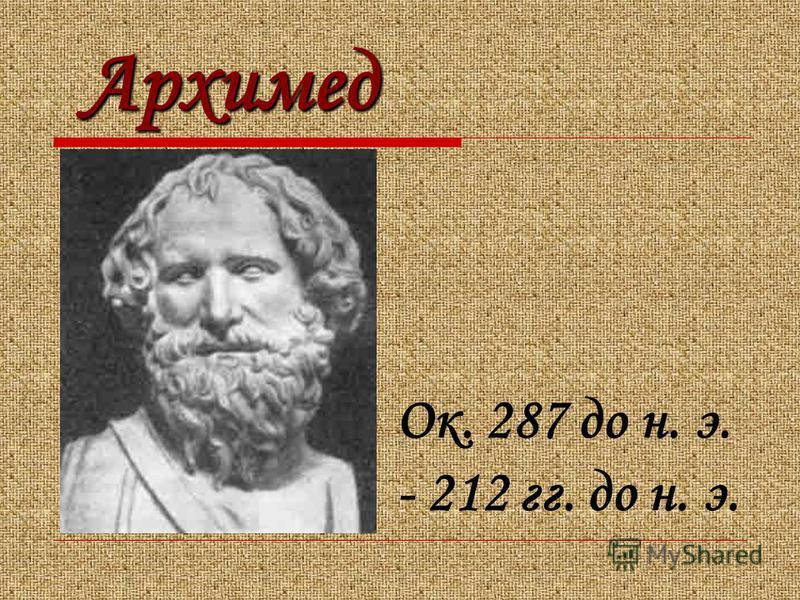 Архимед Ок. 287 до н. э. - 212 гг. до н. э.
