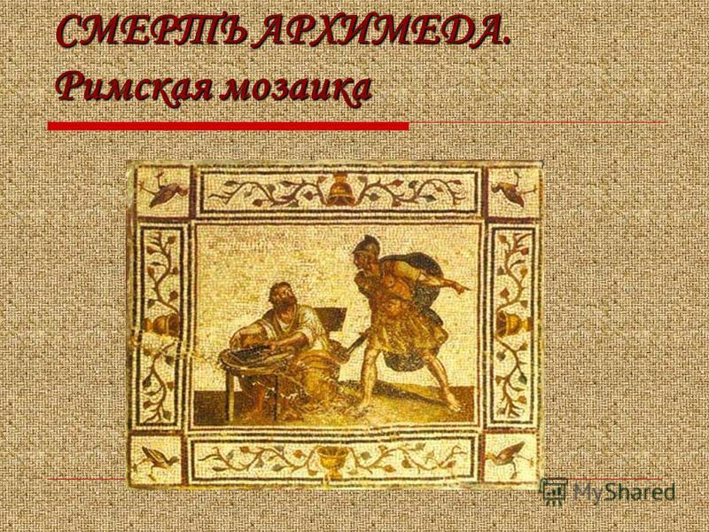 СМЕРТЬ АРХИМЕДА. Римская мозаика