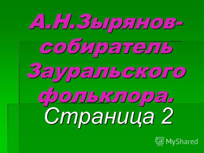 А.Н.Зырянов- собиратель Зауральского фольклора. Страница 2