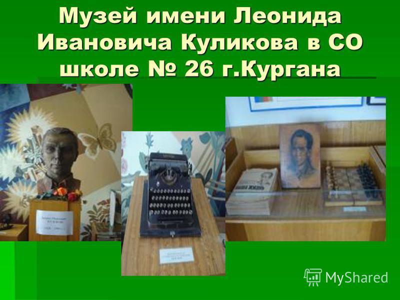 Музей имени Леонида Ивановича Куликова в СО школе 26 г.Кургана