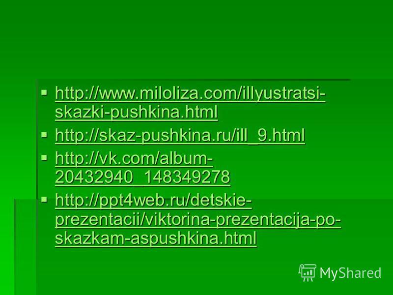 http://www.miloliza.com/illyustratsi- skazki-pushkina.html http://www.miloliza.com/illyustratsi- skazki-pushkina.html http://www.miloliza.com/illyustratsi- skazki-pushkina.html http://www.miloliza.com/illyustratsi- skazki-pushkina.html http://skaz-pu