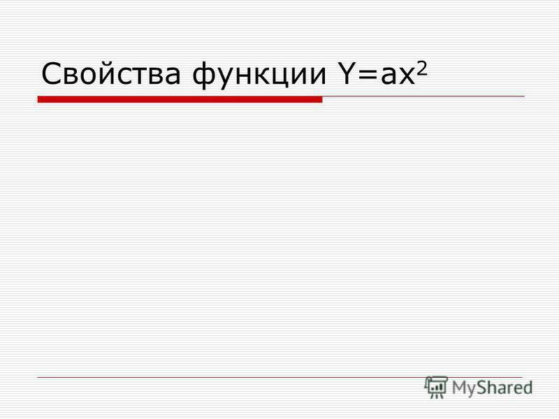 Свойства функции Y=ax 2