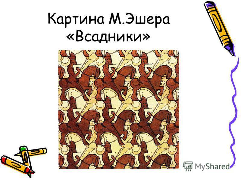 Картина М.Эшера «Всадники»