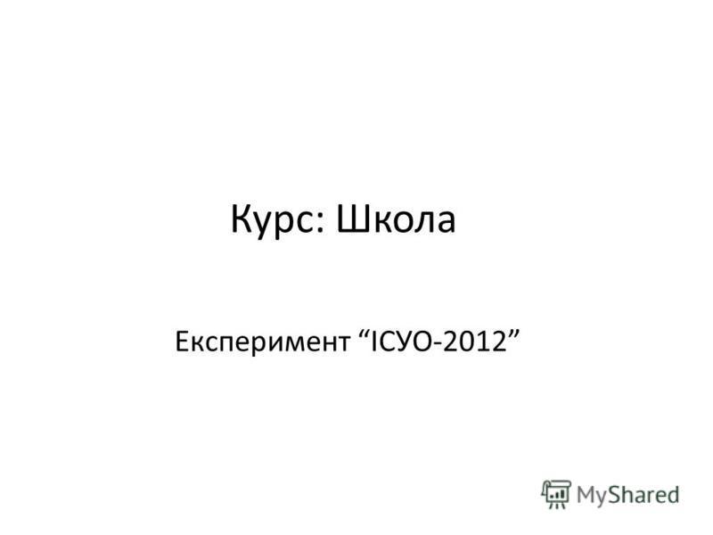 Курс: Школа Експеримент ІСУО-2012