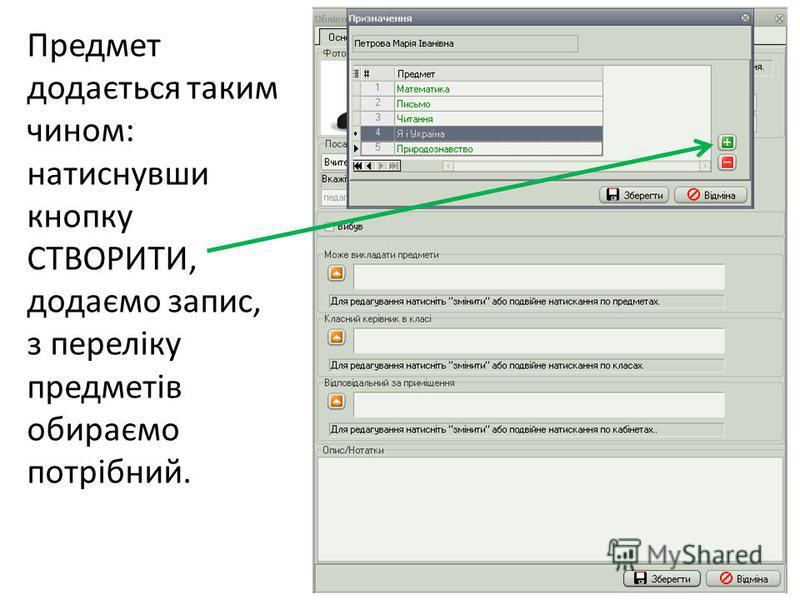 Предмет додається таким чином: натиснувши кнопку СТВОРИТИ, додаємо запис, з переліку предметів обираємо потрібний.