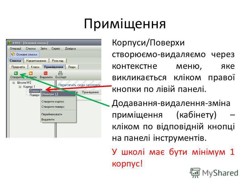 Приміщення Корпуси/Поверхи створюємо-видаляємо через контекстне меню, яке викликається кліком правої кнопки по лівій панелі. Додавання-видалення-зміна приміщення (кабінету) – кліком по відповідній кнопці на панелі інструментів. У школі має бути мінім