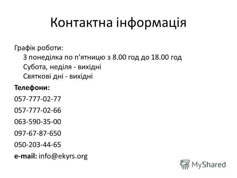 Контактна інформація Графік роботи: З понеділка по п'ятницю з 8.00 год до 18.00 год Субота, неділя - вихідні Святкові дні - вихідні Телефони: 057-777-02-77 057-777-02-66 063-590-35-00 097-67-87-650 050-203-44-65 e-mail: info@ekyrs.org