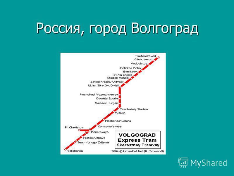 Россия, город Волгоград