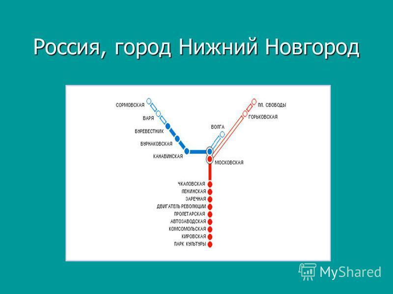 Россия, город Нижний Новгород