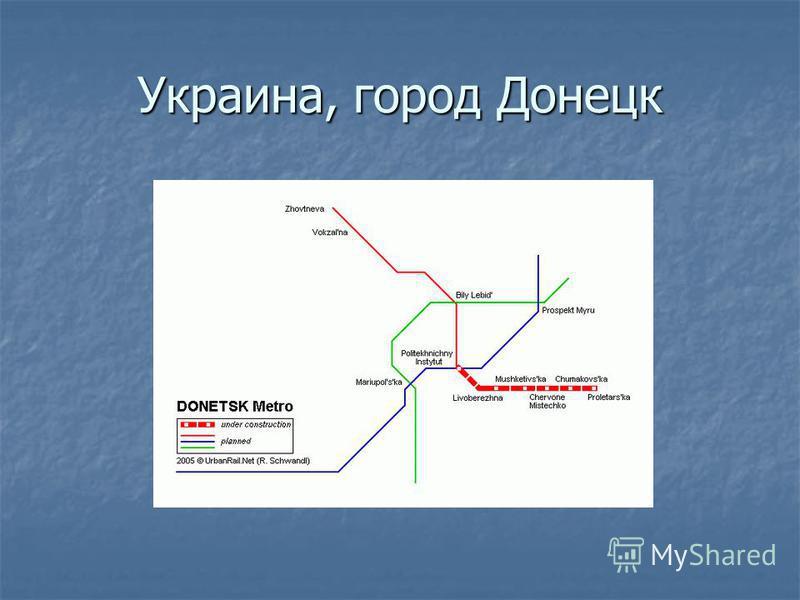 Украина, город Донецк