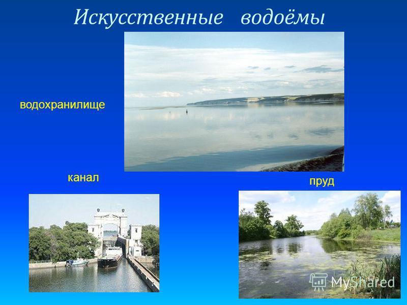 Искусственные водоёмы канал пруд водохранилище