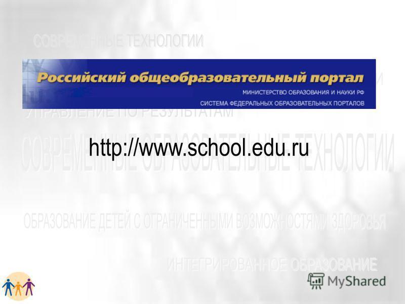 http://www.school.edu.ru