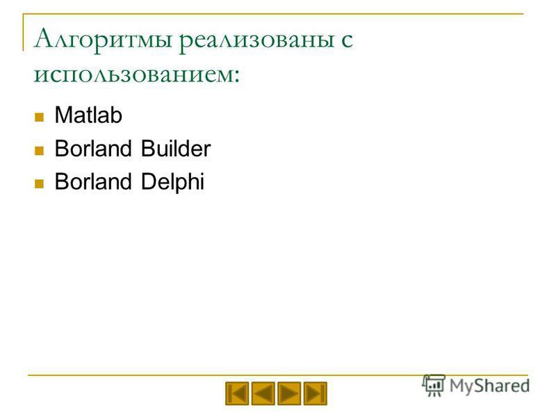 Алгоритмы реализованы с использованием: Matlab Borland Builder Borland Delphi