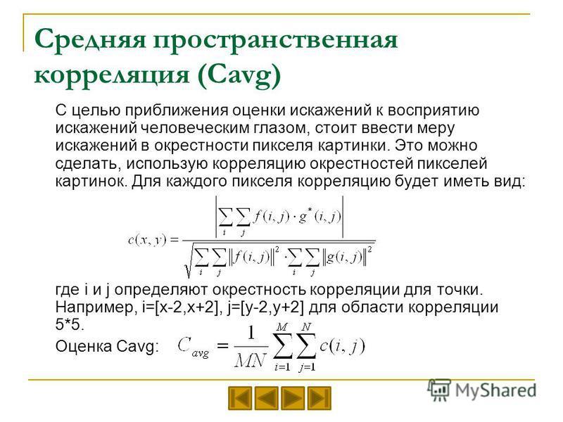 Средняя пространственная корреляция (Cavg) С целью приближения оценки искажений к восприятию искажений человеческим глазом, стоит ввести меру искажений в окрестности пикселя картинки. Это можно сделать, использую корреляцию окрестностей пикселей карт