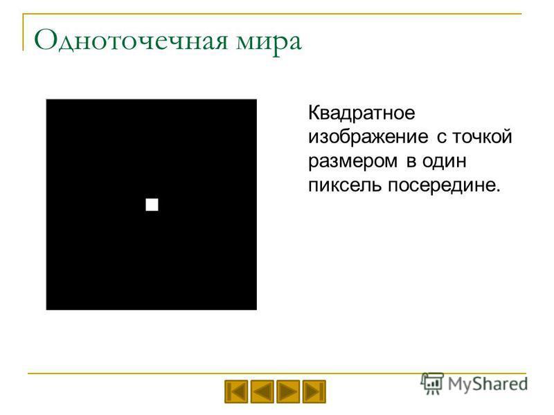 Одноточечная мира Квадратное изображение с точкой размером в один пиксель посередине.