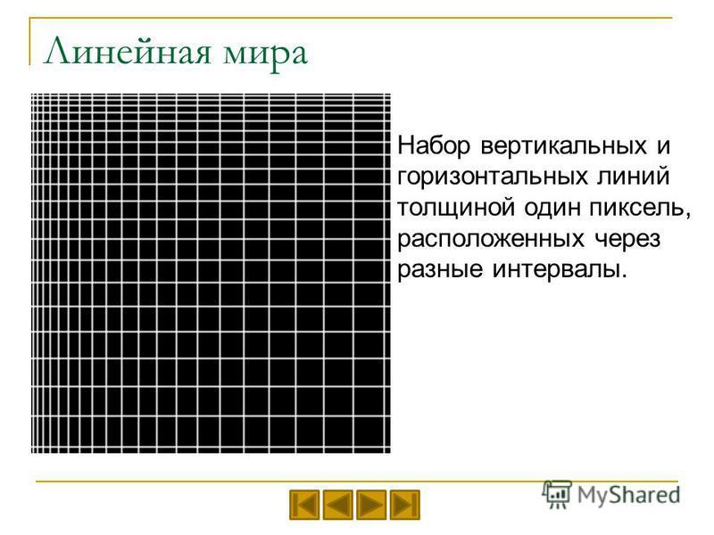 Линейная мира Набор вертикальных и горизонтальных линий толщиной один пиксель, расположенных через разные интервалы.