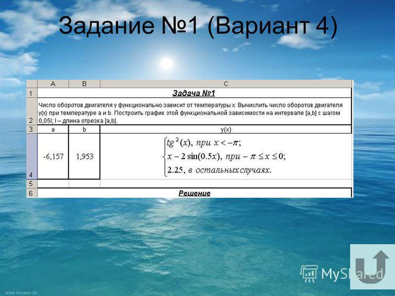 Задание 1 (Вариант 4)