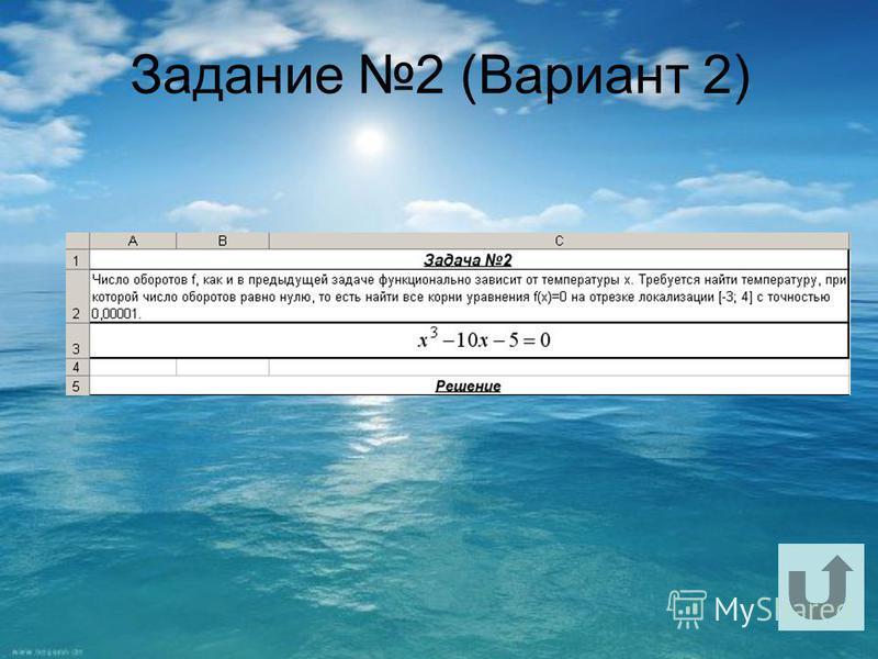 Задание 2 (Вариант 2)