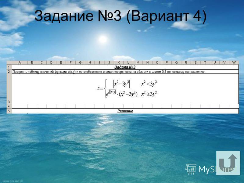 Задание 3 (Вариант 4)