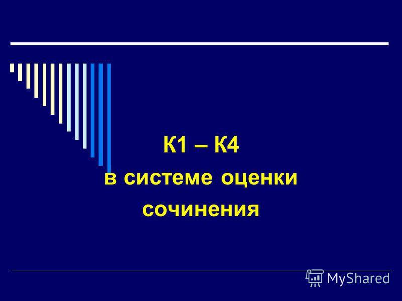 К1 – К4 в системе оценки сочинения