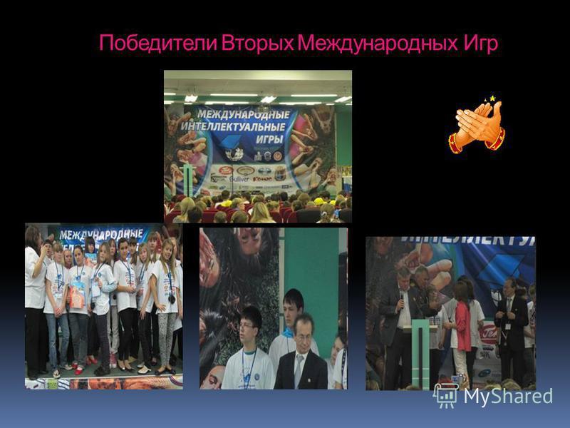 Победители Вторых Международных Игр