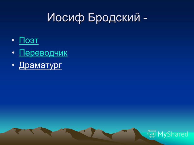 Иосиф Бродский - Поэт Переводчик Драматург