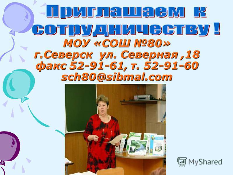 МОУ «СОШ 80» г.Северск ул. Северная,18 факс 52-91-61, т. 52-91-60 sch80@sibmal.com