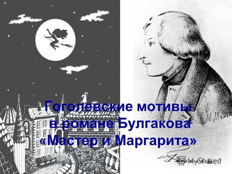 Гоголевские мотивы в романе Булгакова «Мастер и Маргарита»