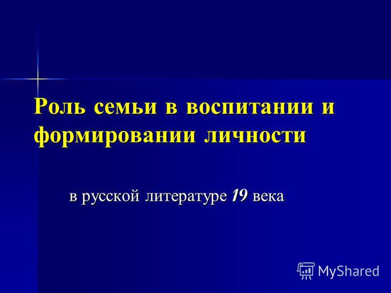 Роль семьи в воспитании и формировании личности в русской литературе 19 века